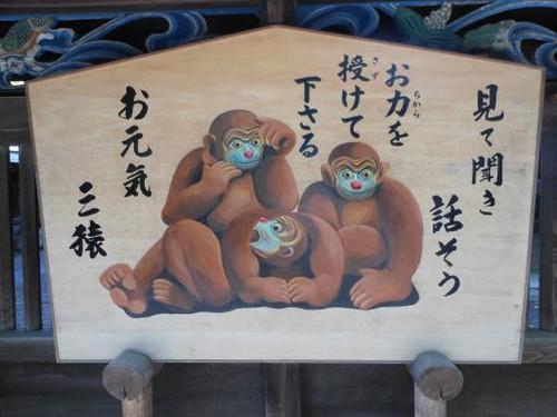 新しい三猿
